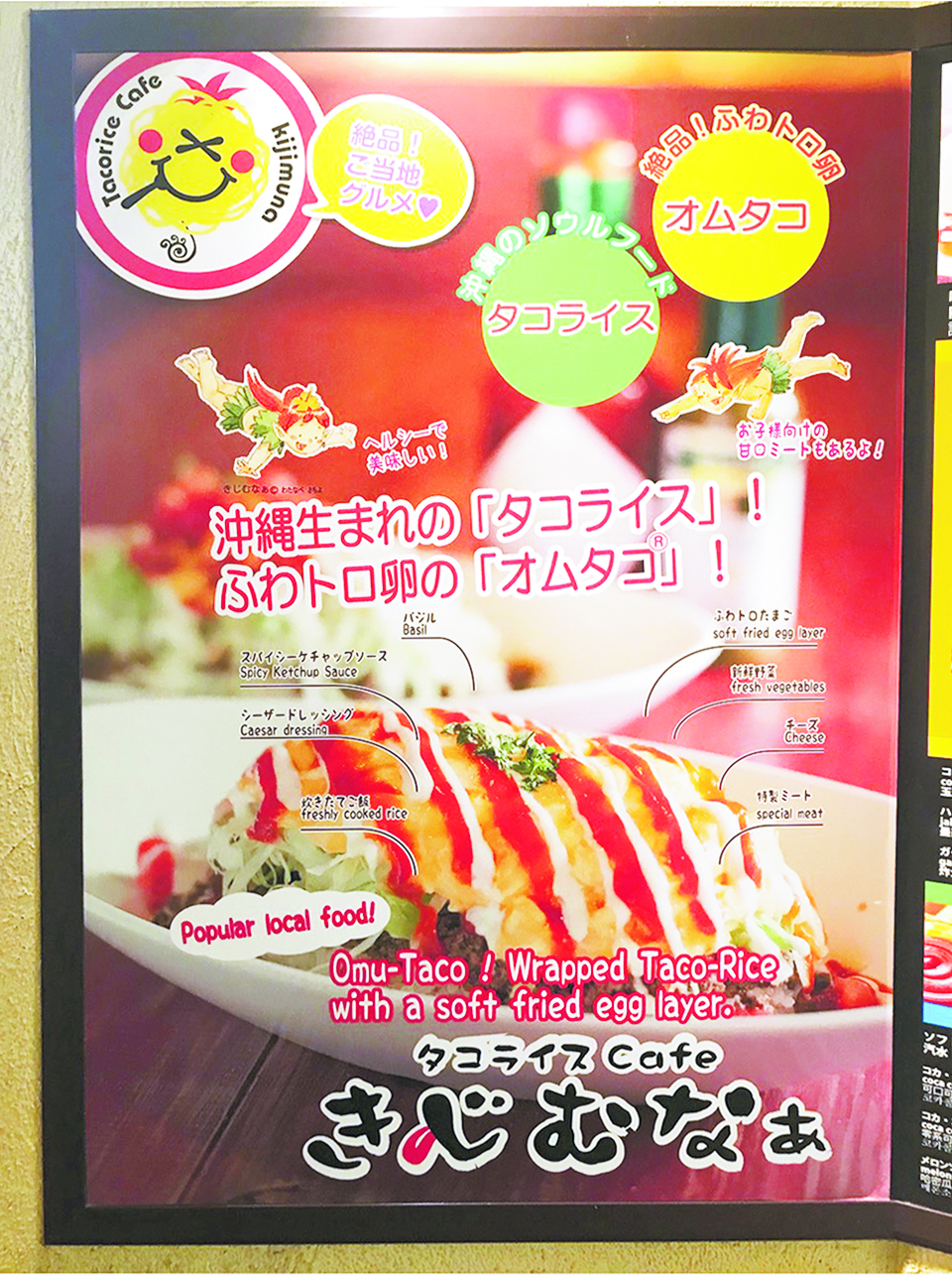 The Taco Rice Café Kijimuna menu.