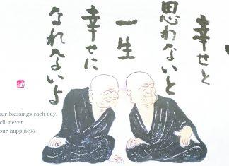 Comic Shushin, November 15, 2019 Issue