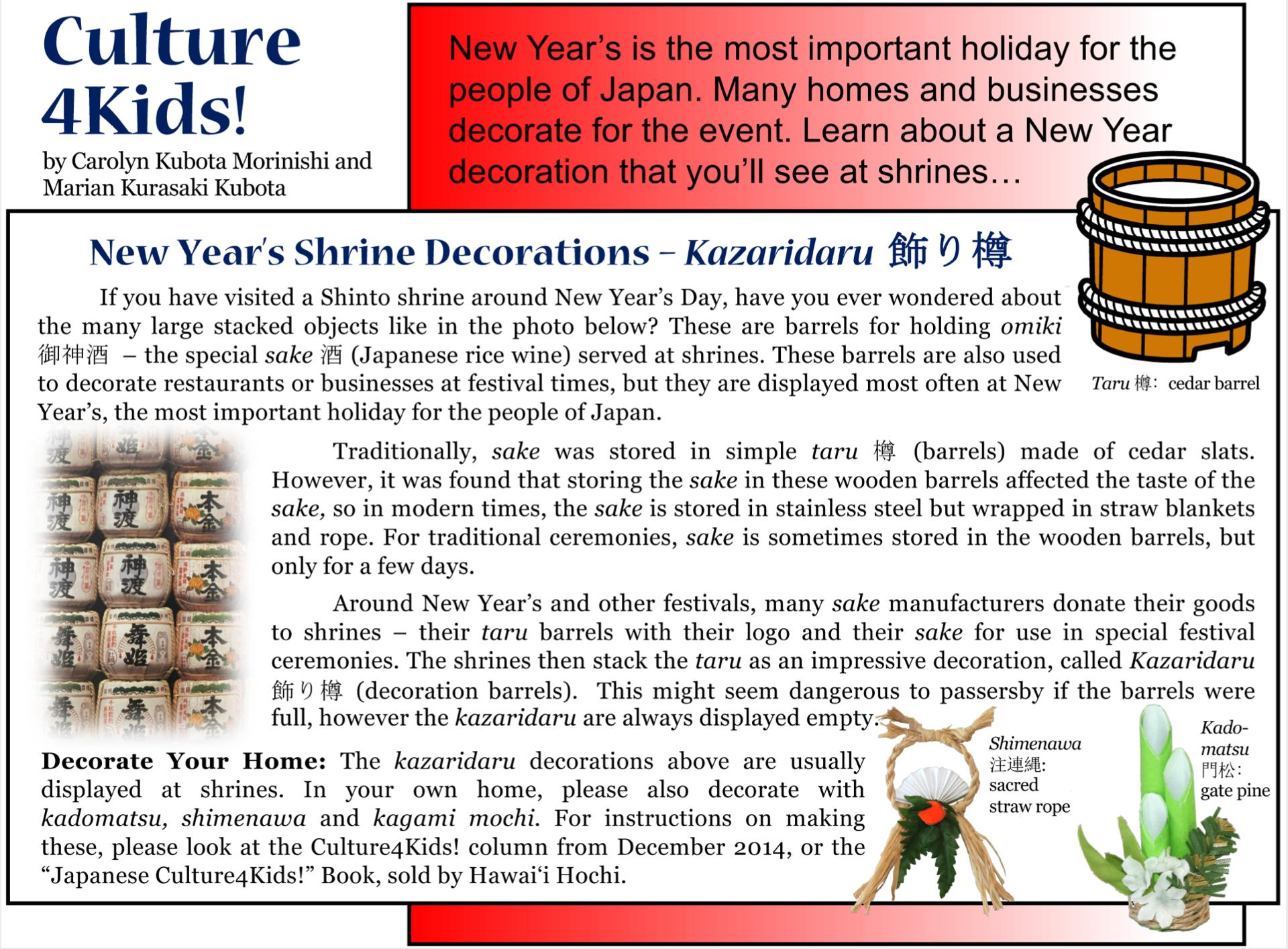 Culture4Kids! 'New Year's Shrine Decorations' Kazaridaru