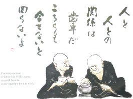 Comic Shushin, January 17, 2020 Issue