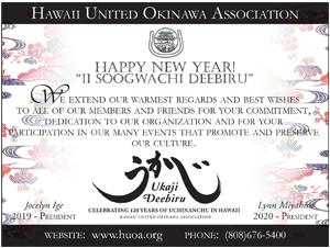 Ad for Hawaii United Okinawa Association 'Happy New Year Ii Soogwachi Deebiru'
