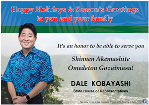 Ad for Dale Kobayashi 'Happy Holidays and Season's Greetings to you and your family'