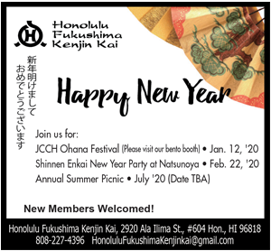 Ad for Honolulu Fukushima Kenjin Kai 'Happy New Year'