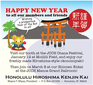 Ad for Honolulu Hiroshima 'Happy New Year to all our members and friends'