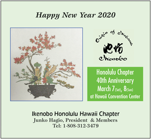 Ad for Ikenobo Honolulu Hawaii Chapter 'Happy New Year 2020'