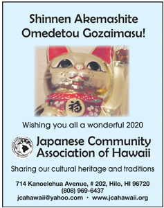 Ad for Shinnen Akemashite, Japanese Community Association of Hawaii 'Omedetou Gozaimasu! Wishing you all a wonderful 2020'
