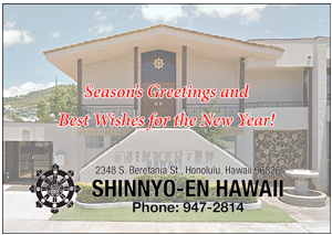 Ad for Shinnyo-en Hawaii 'Season's Greetings and Best Wishes for the New Year!'