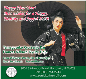 Ad for Tamagusuku Ryu Senju Kai Frances Nakachi Ryubu Dojo 'Happy New Year!'