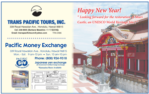 Ad for Trans Pacific Tours, Inc. 'Happy New Year!'