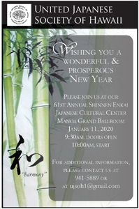 Ad for United Japanese Society of Hawaii 'Wishing you a wonderful and prosperous New Year'