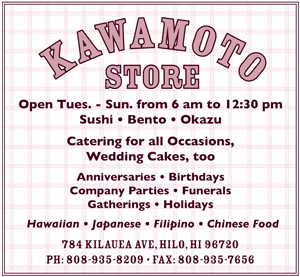 Ad for Kawamoto Store (Hawaii, Japanese, Filipino, and Chinese Food)