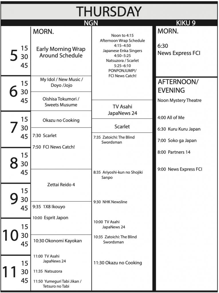 TV Program Schedule 3/20/20 Issue - Thursday