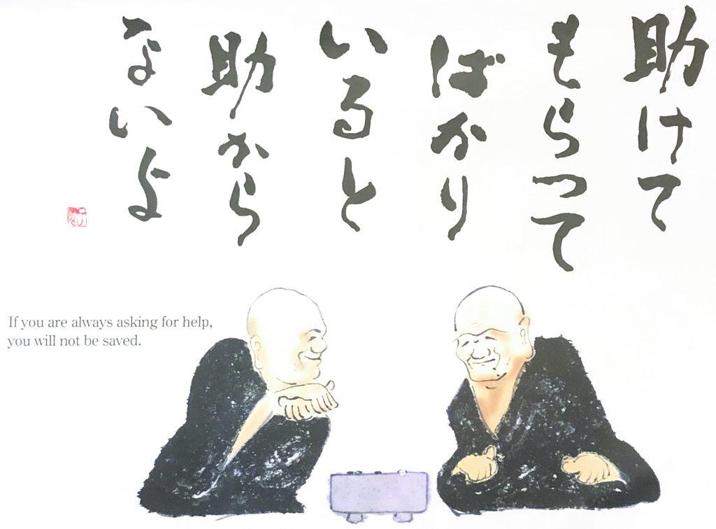 Comic Shushin, March 20, 2020 Issue