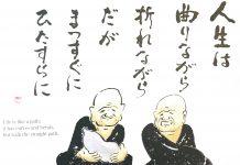 Comic Shushin, March 6, 2020 Issue