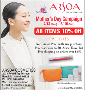 Ad for Arsoa Cosmetics 'Mother's Day Campaign 4/13 - 5/10'