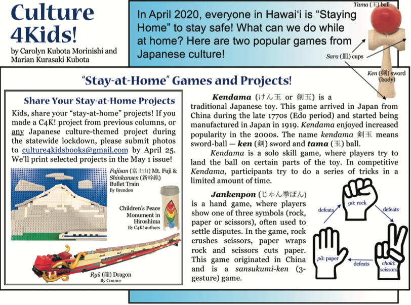 Culture4Kids, April 17, 2020 Issue 'Stay-at-Home' Games and Projects!