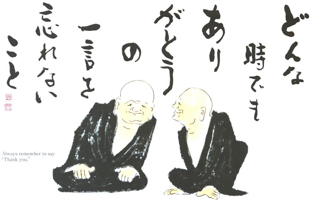 Comic Shushin, April 17 2020 Issue