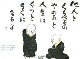 Comic Shushin, April 3, 2020 Issue