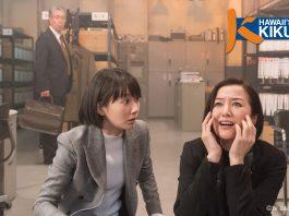 'KIKU Mystery Theatre.'