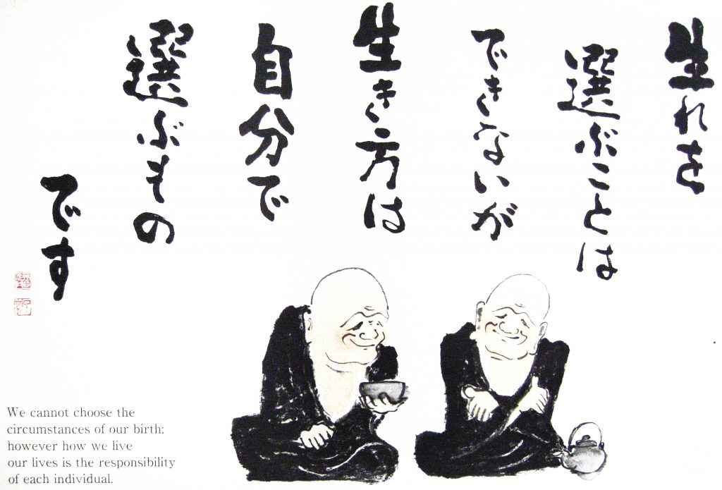 Shushin graphic, from 6/19/2020 issue