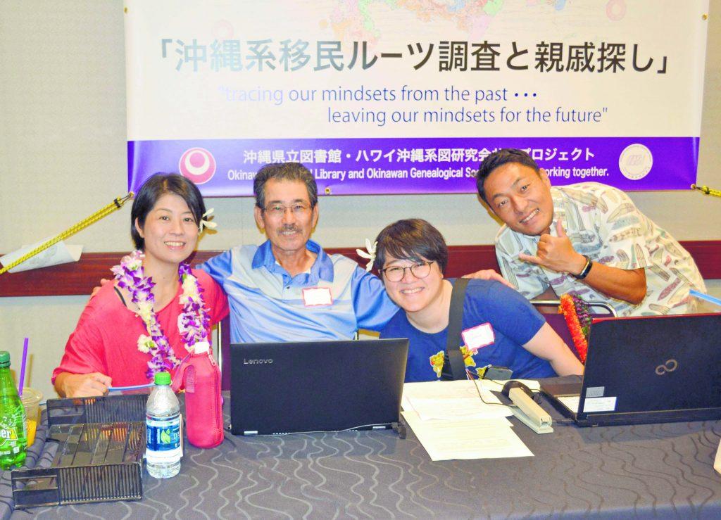 Volunteers at the genealogy research table at the 2019 Okinawan Festival. From left: Ayako Omori (OPL), Shigeru Yoshimoto (OGSH), Hana Omine (OPL) and Hiroaki Hara (OPL/OGSH). (Photo courtesy of Curtis Shinsato)