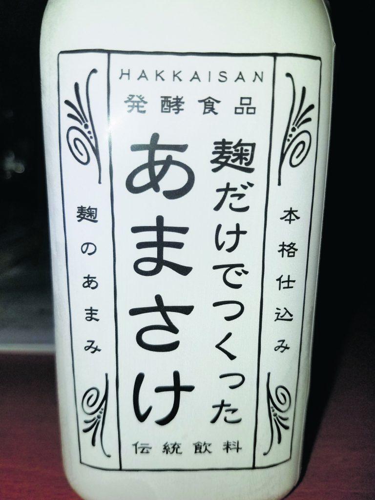 Hakkaisan Amazake.