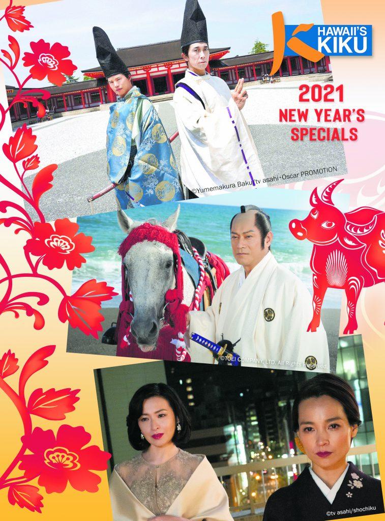 kiku tv new years specials