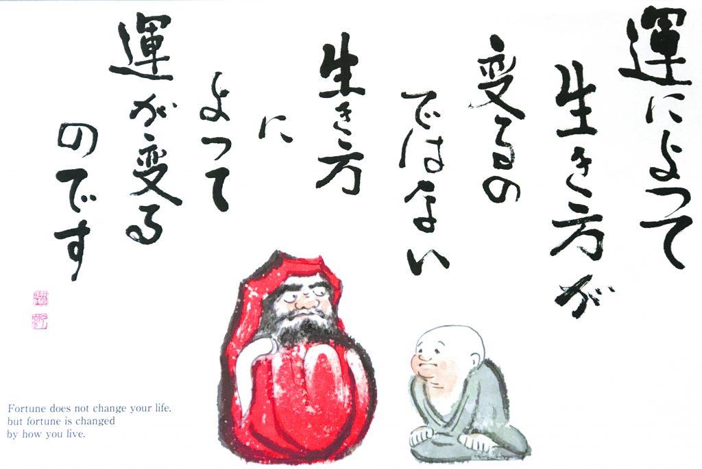Shushin feb 19 2021